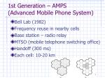 1st generation amps advanced mobile phone system