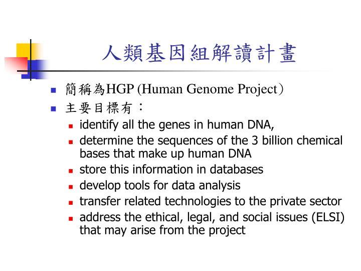 人類基因組解讀計畫