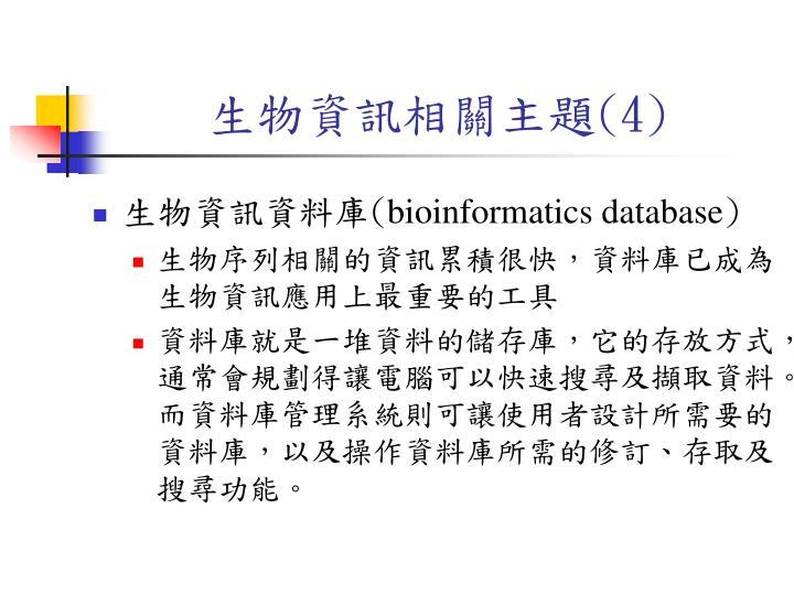 生物資訊相關主題