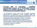 search examination of patent applications10