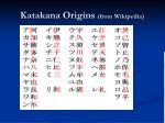 katakana origins from wikipedia