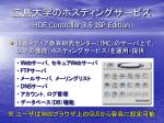 hde controller 3 5 isp edition
