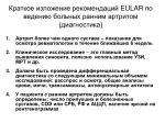 eular1