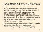 social media6