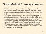 social media8