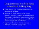 les perspectives de la conf rence minist rielle de hong kong