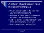 a netizen should keep in mind the following things 2