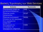 w eb s ervices1