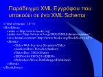 xml xml schema