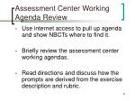 assessment center working agenda review