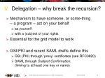 delegation why break the recursion