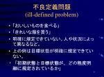 ill defined problem