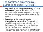 the translation dimensions of sacred texts and metatexts 2