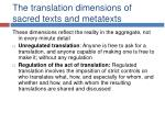 the translation dimensions of sacred texts and metatexts