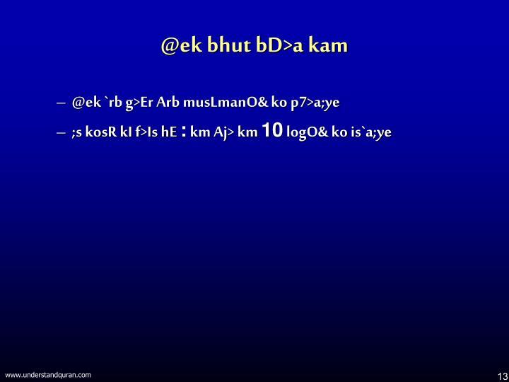 @ek bhut bD>a kam