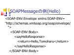 soapmessage hello1