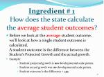 ingredient 1 how does the state calculate the average student outcomes