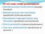 ciri ciri suatu model pembelajaran
