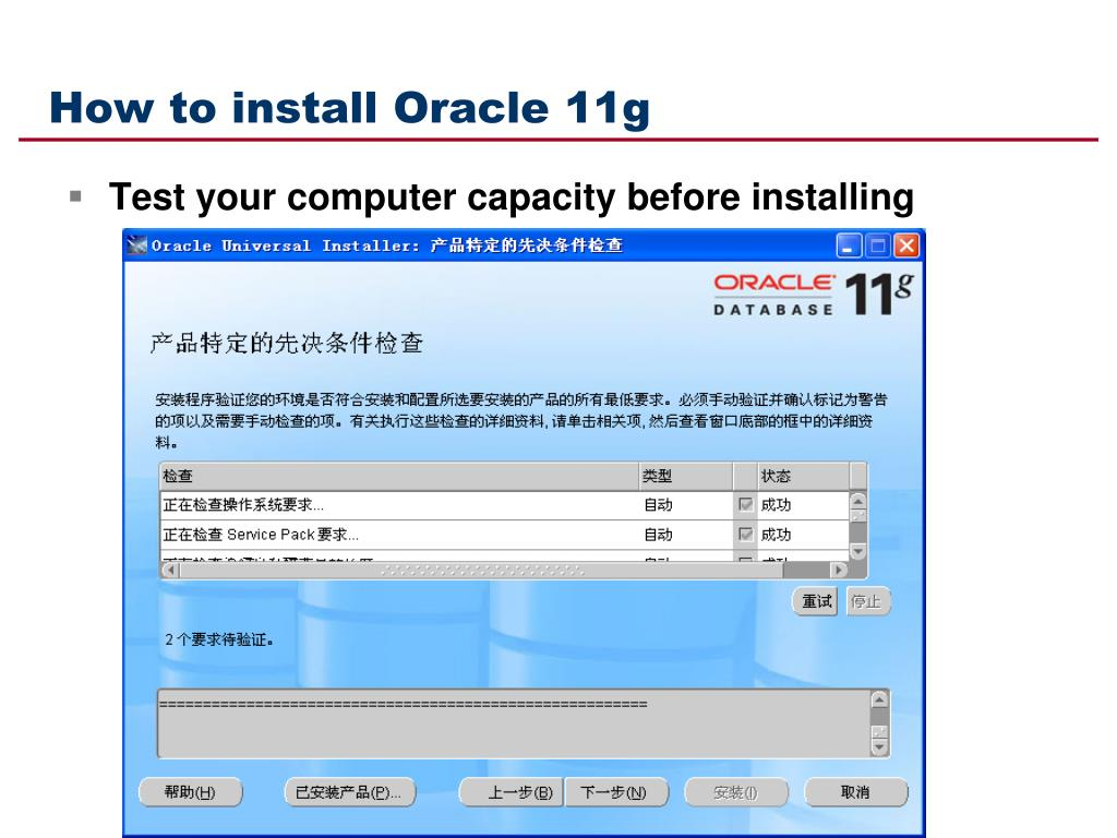 PPT - Introduction and simple using of Oracle PowerPoint