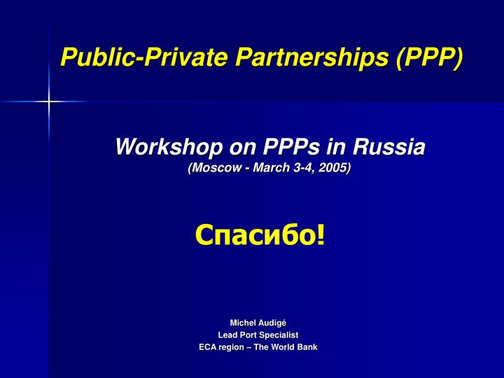 Public-Private Partnerships (PPP)