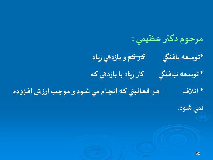 مرحوم دكتر عظيمي :