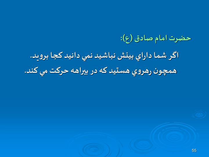 حضرت امام صادق (ع):
