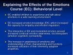 explaining the effects of the emotions course ec behavioral level