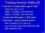 training evolved anns 2