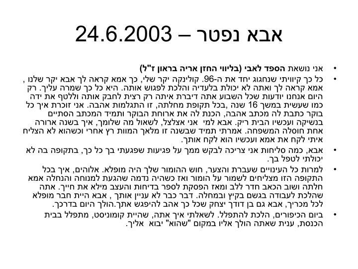 אבא נפטר – 24.6.2003
