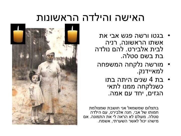 האישה והילדה הראשונות