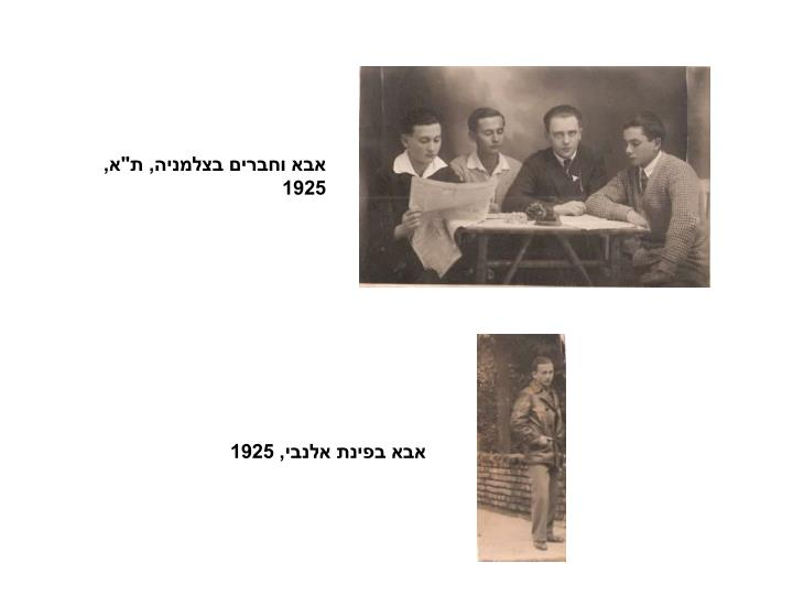 """אבא וחברים בצלמניה, ת""""א,  1925"""