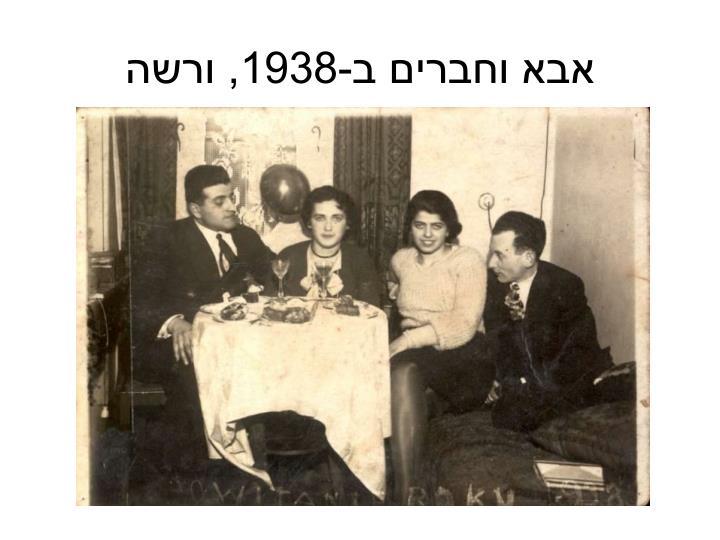 אבא וחברים ב-1938, ורשה