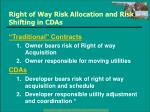 right of way risk allocation and risk shifting in cdas