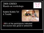 2008 gmso hands on workshops1