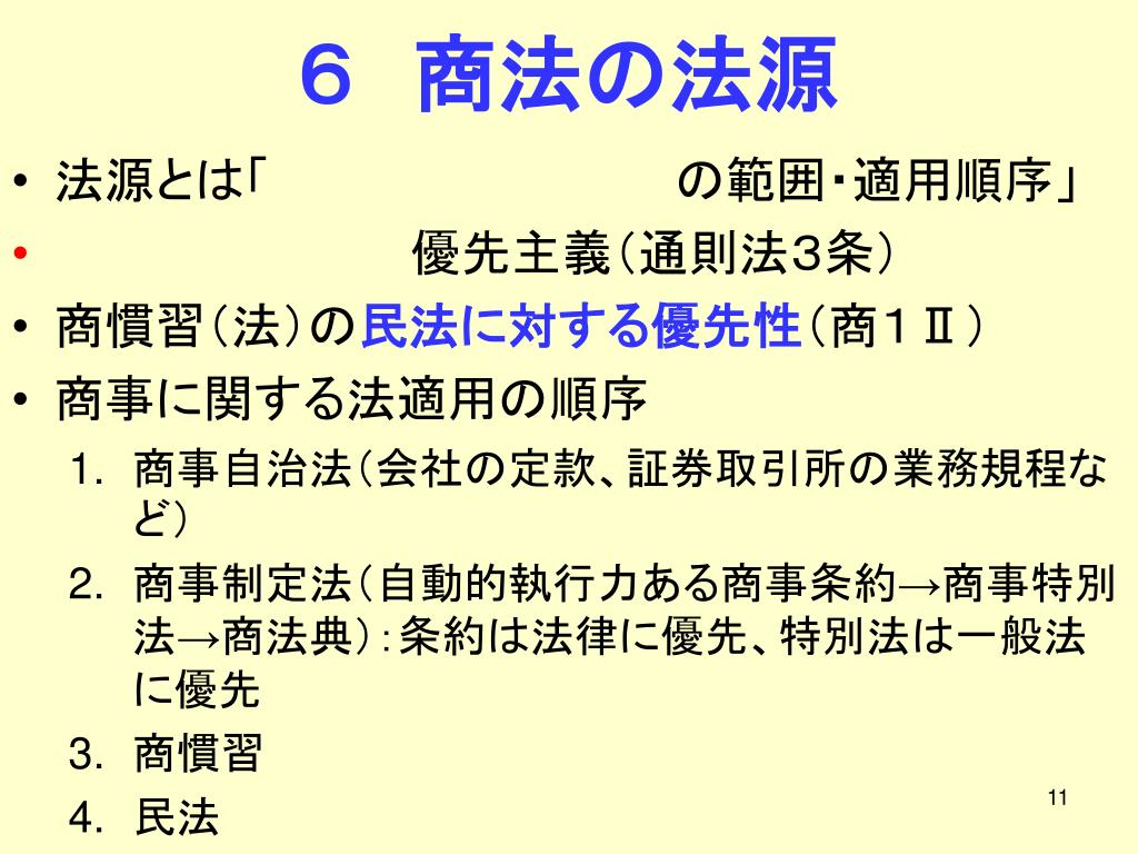 企業法 Ⅰ (商法編) 講義レジュメ No.1 - PowerPoint PPT Presentation