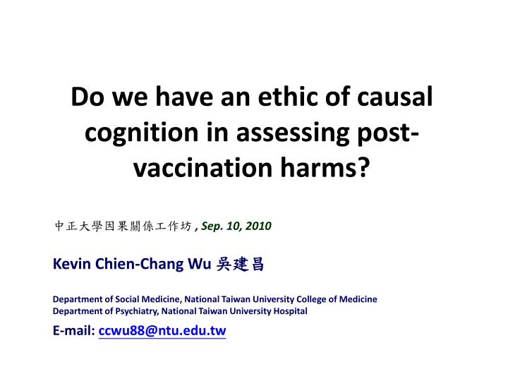 Do we have an ethic of causal cognition in assessing post vaccination harms