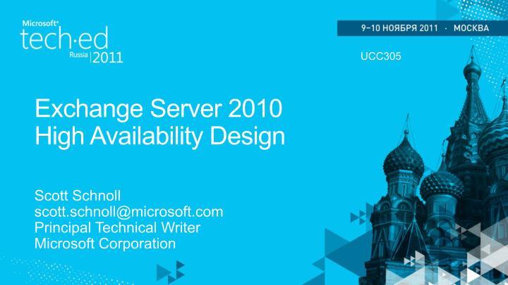 Exchange server 2010 high availability design