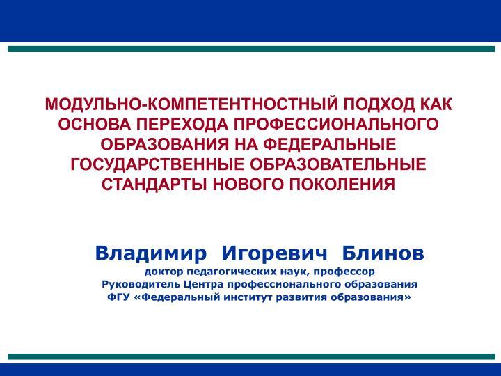 МОДУЛЬНО-КОМПЕТЕНТНОСТНЫЙ ПОДХОД КАК ОСНОВА ПЕРЕХОДА ...