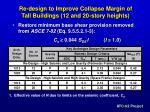 re design to improve collapse margin of tall buildings 12 and 20 story heights