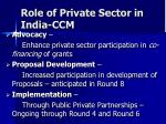 role of private sector in india ccm