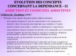 evolution des concepts concernant la dependance 11