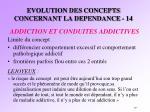 evolution des concepts concernant la dependance 14