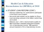 health care education reconciliation act hcera of 201016