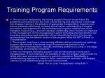 training program requirements2