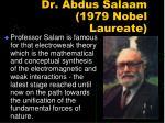dr abdus salaam 1979 nobel laureate