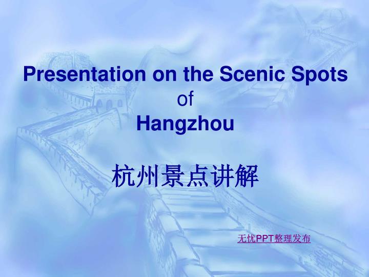 presentation on the scenic spots of hangzhou n.