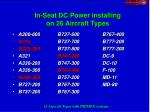 in seat dc power installing on 26 aircraft types