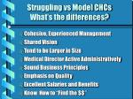 struggling vs model chcs what s the differences