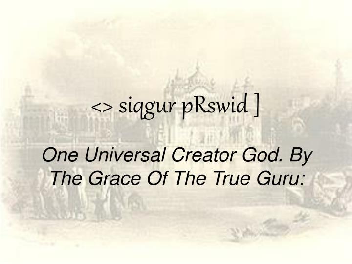 Siqgur prswid one universal creator god by the grace of the true guru