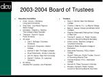 2003 2004 board of trustees